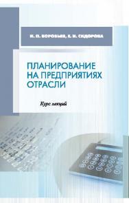 Планирование на предприятиях отрасли ISBN 978-985-08-1813-3