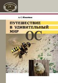 Путешествие в удивительный мир ос ISBN 978-985-08-1827-0