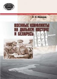 Военные конфликты на Дальнем Востоке и Беларусь : 1921–1941 гг. ISBN 978-985-08-1855-3