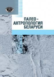 Палеоантропология Беларуси ISBN 978-985-08-1858-4