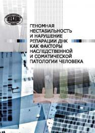 Геномная нестабильность и нарушение репарации ДНК как факторы наследственной и соматической патологии человека ISBN 978-985-08-1859-1