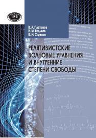 Релятивистские волновые уравнения и внутренние степени свободы ISBN 978-985-08-1886-7