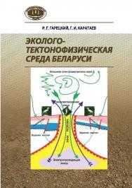 Эколого-тектонофизическая среда Беларуси ISBN 978-985-08-1906-2