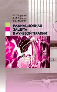 Радиационная защита в лучевой терапии ISBN 978-985-08-1914-7