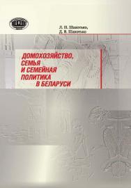 Домохозяйство, семья и семейная политика в Беларуси ISBN 978-985-08-2249-9