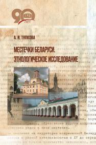 Местечки Беларуси. Этнологическое исследование ISBN 978-985-08-2288-8