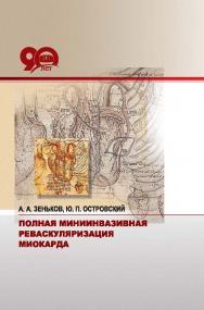 Полная миниинвазивная реваскуляризация миокарда ISBN 978-985-08-2291-8