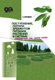 Поступление, потери элементов питания растений в системе «атмосферные осадки – почва – удобрение – растение» ISBN 978-985-08-2304-5