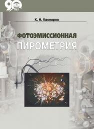 Фотоэмиссионная пирометрия ISBN 978-985-08-2324-3