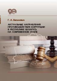 Актуальные направления противодействия коррупции в Республике Беларусь на современном этапе ISBN 978-985-08-2342-7