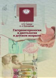Гастроэнтерология и диетология в детском возрасте : руководство для врачей ISBN 978-985-08-2394-6