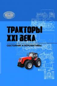 Тракторы XXI века: состояние и перспективы ISBN 978-985-08-2399-1