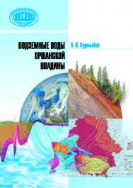Подземные воды Оршанской впадины ISBN 978-985-08-2408-0
