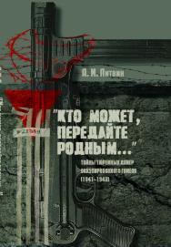 «Кто может, передайте родным…» : Тайны тюремных камер оккупированного Гомеля (1941–1943) ISBN 978-985-08-2416-5