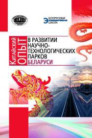 Китайский опыт в развитии научно-технологических парков Беларуси ISBN 978-985-08-2431-8