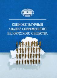 Социокультурный анализ современного белорусского общества ISBN 978-985-08-2435-6