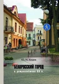 Белорусский город в ретроспективе XX в. ISBN 978-985-08-2439-4