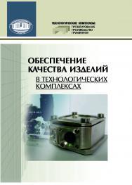 Обеспечение качества изделий в технологических комплексах ISBN 978-985-08-2442-4