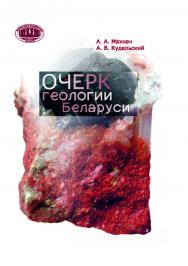 Очерк геологии Беларуси ISBN 978-985-08-2457-8