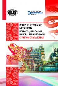 Совершенствование механизма коммерциализации инноваций в Беларуси с учетом опыта Китая ISBN 978-985-08-2458-5