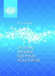 Основы физики ядерных реакторов ISBN 978-985-08-2460-8