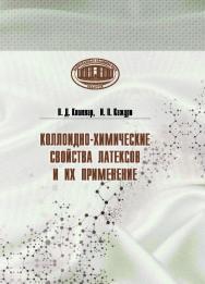 Коллоидно-химические свойства латексов и их применение ISBN 978-985-08-2464-6