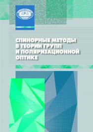 Спинорные методы в теории групп и поляризационной оптике ISBN 978-985-08-2494-3