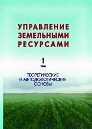 Управление земельными ресурсами. В 5 т. Т. 1. Теоретические и методологические основы ISBN 978-985-08-2515-5