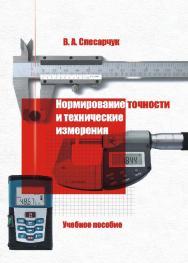 Нормирование точности и технические измерения ISBN 978-985-503-243-5