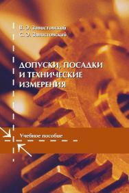 Допуски, посадки и технические измерения ISBN 978-985-503-254-1