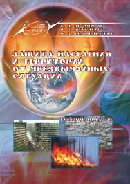 Защита населения и территорий от чрезвычайных ситуаций ISBN 978-985-503-274-9