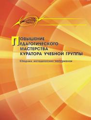 Повышение педагогического мастерства куратора учебной группы ISBN 978-985-503-288-6