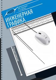 Инженерная графика. Практикум ISBN 978-985-503-300-5
