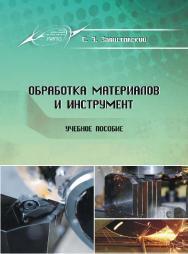 Обработка материалов и инструмент ISBN 978-985-503-342-5