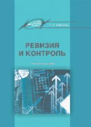 Ревизия и контроль ISBN 978-985-503-417-0