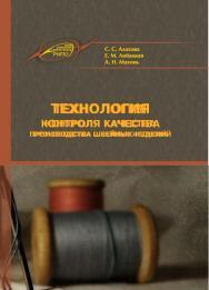 Технология контроля качества производства швейных изделий ISBN 978-985-503-431-6