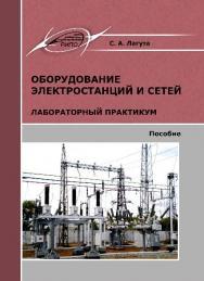 Оборудование электростанций и сетей. Лабораторный практикум ISBN 978-985-503-442-2