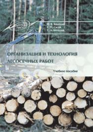 Организация и технология лесосечных работ ISBN 978-985-503-454-5