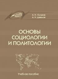 Основы социологии и политологии ISBN 978-985-503-458-3