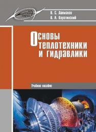 Основы теплотехники и гидравлики ISBN 978-985-503-477-4