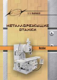 Металлорежущие станки ISBN 978-985-503-490-3