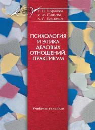 Психология и этика деловых отношений. Практикум ISBN 978-985-503-492-7