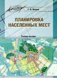 Планировка населенных мест ISBN 978-985-503-498-9