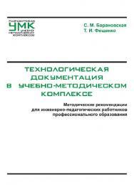 Технологическая документация в учебно-методическом комплексе ISBN 978-985-503-512-2