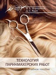 Технология парикмахерских работ ISBN 978-985-503-515-3