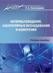 Материаловедение. Лабораторные исследования и измерения ISBN 978-985-503-516-0