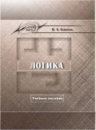 Логика ISBN 978-985-503-524-5