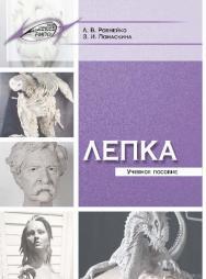 Лепка ISBN 978-985-503-527-6