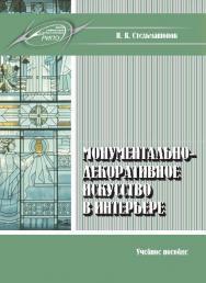 Монументально-декоративное искусство в интерьере ISBN 978-985-503-536-8