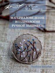Материаловедение и технология ручной вышивки ISBN 978-985-503-541-2